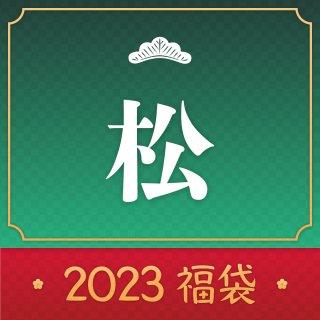 2020年福袋 松