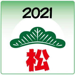 2021年福袋 松