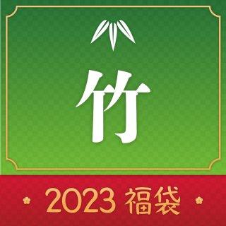 2021年福袋 竹