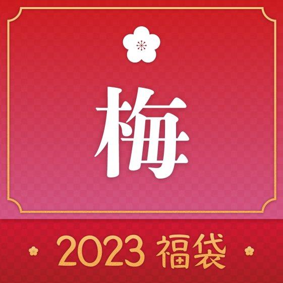 2020年福袋 梅