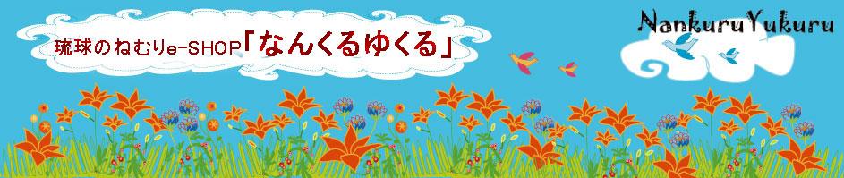 琉球のねむりe-SHOP「なんくるゆくる」