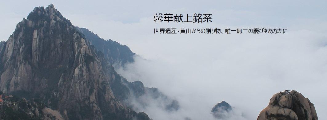 蘭香茶館・馨華献上銘茶