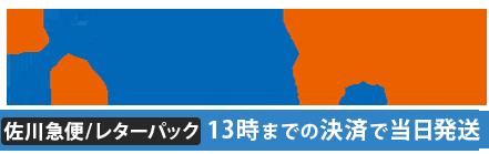 再生部品工房 ダイナショップ福岡本店(東芝パソコンDIY専門店)