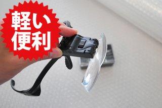 新品 バルク ヘッドルーペ メガネ LED付 拡大鏡(老眼の方へ)