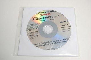 処分品(未開封)windows7 Pro 東芝 Satellite B450/B シリーズ リカバリーメディア