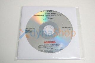処分品(未開封)windows10 Pro 東芝 dynabook B75/H B65/H B55/H B45/H U63/H シリーズ リカバリーメディア