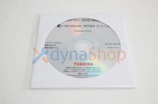 処分品(未開封)windows 10 Pro 東芝 dynabook VC72/H シリーズ リカバリーメディア