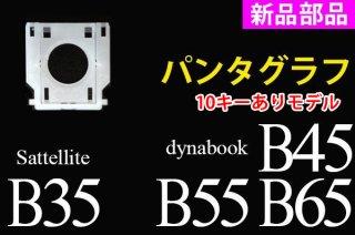 再生部品 東芝 dynabook B45 B55 B65  Satellite B35用キーボード パンタグラフ単品販売/バラ売り