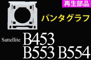 再生部品 東芝 Satellite B453 B553 B554用キーボード パンタグラフ単品販売/バラ売り
