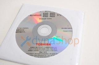 処分品(開封済み)windows10 Pro 東芝 dynabook B75/D B65/D B55/D B45/D R73/D R63/D シリーズ 用 リカバリーメディア