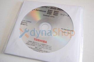 処分品(未開封)windows10 Pro 東芝 dynabook B75/F B65/F B55/F B45/F R73/F R63/F シリーズ 用 リカバリーメディア