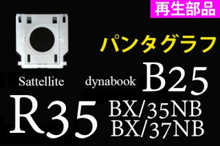 再生部品 東芝 Satellite R35 B25 用 キーボード パンタグラフ単品販売/バラ売り