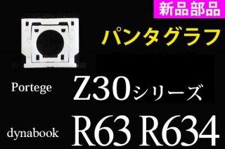 再生部品 東芝 dynabook R634 R63シリーズ 用 キーボード パンタグラフ単品販売(アキュポイント無し)