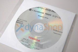 処分品(未開封)windows10 Pro 東芝 dynabook R63/H シリーズ リカバリーメディア