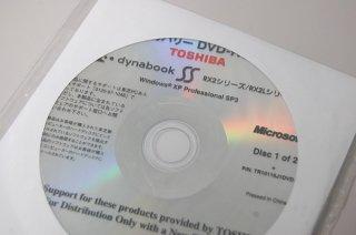 処分品(未開封)windowsXP 東芝 dynabook RX2 RX2Lシリーズ リカバリーメディア