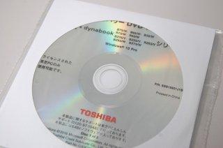 処分品 windows10 Pro 東芝 dynabook B75/W B65/W B35/W R73/W R63/W BZ35/V BZ25/V RZ63/V BZ83/W BZ73/W用