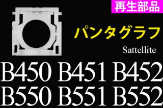 再生部品 東芝 Satellite B450 B451 B452 B550 B551 B552 用キーボード パンタグラフ単品販売/バラ売り