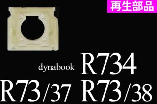 再生部品 東芝 dynabook R734 シリーズ 用 キーボード パンタグラフ単品販売