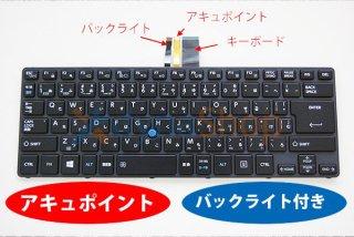 新品 バルク 東芝 dynabook R73 RZ73 RX73 シリーズ アキュポイント搭載 交換用キーボード