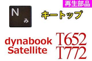 再生部品 東芝 dynabook T652 Satellite T772用 キートップ部品 単品販売/バラ売り