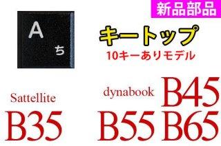 再生部品 東芝 dynabook B45 B55 B65  Satellite B35用 キートップ部品 単品販売