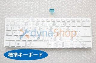 新品 バルク 東芝 dynabook RZ73/F RZ73/TW RZ83/F RX73 シリーズ  交換用キーボード(リュスクホワイト)