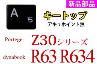 新品 東芝 dynabook R634 R63シリーズ用 キートップ部品 単品(アキュポイント無し)/バラ売り(取付説明書付)