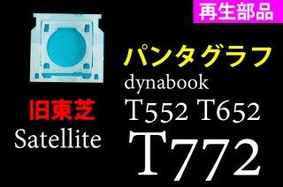 再生部品 東芝 Satellite T772 dynabook T552 T652 用キーボード パンタグラフ単品販売