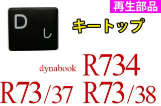 再生部品 東芝 dynabook R734 R73/37 R73/38 シリーズ用 キートップ部品 単品販売