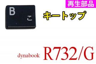 再生部品 東芝 dynabook R732/G シリーズ用 キートップ部品 単品販売/バラ売り