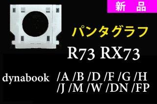 新品 東芝 dynabook R73/A R73/B R73/D R73/U R73/F R73/W RZ83 RX33 シリーズ用 キーボード パンタグラフ単品販売/バラ売り(取付説明書付)