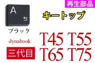 再生部品 dynabook T45 T55 T65 T75(第3世代:ブラック)用 キートップ部品 単品販売/バラ売り