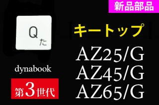 再生部品 東芝 ダイレクトモデル dynabook AZ45/G AZ65/G ゴールド ホワイト用 キートップ部品 単品販売
