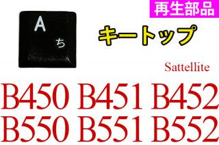 再生部品 東芝 Satellite B450 B451 B452 B550 B551 B552用 キートップ部品 単品販売