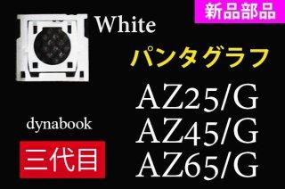 再生部品 東芝 ダイレクトモデル dynabook AZ25/G AZ45/G AZ65/G ゴールド ホワイト用 パンタグラフ部品 単品販売