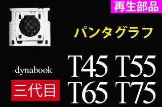 再生部品 東芝 dynabook T45 T55 T65 T75 新シリーズ用 パンタグラフ部品 単品販売