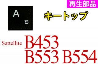 再生部品 東芝 中古 Satellite B453 B553 B554シリーズ キートップ部品 単品販売/バラ売り
