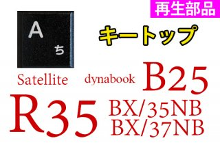 東芝 Satellite R35 dynabook B25 BX/35NB BX/37NB 用 キートップ部品 単品販売