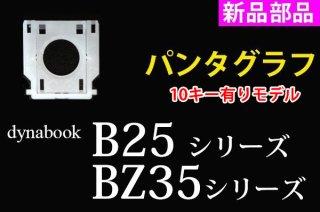 東芝 dynabook B25 AZ35シリーズ 用キーボード パンタグラフ単品販売