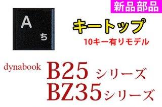 新品 東芝 dynabook B25 BZ35シリーズ 用 キーボード キートップ部品 単品販売/バラ売り(取付説明書付)