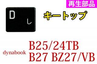 再生部品 東芝 dynabook B25/24TB B27 BZ27/VB シリーズ用 キートップ部品 単品販売/バラ売り