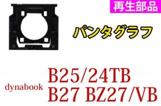 再生部品 東芝 dynabook B25/24TB B27 BZ27/VB 用キーボード パンタグラフ単品販売/バラ売り