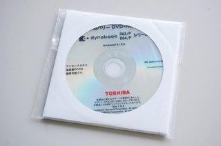 処分品(未開封)windows8.1 Pro 東芝 dynabook R63/P R64/P用 リカバリーメディア