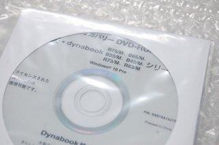 処分品(開封品)windows10 Pro 東芝 dynabook B75/M B65/M B55/M B45/M R73/M R63/M 用 リカバリーメディア