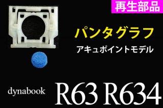 東芝 dynabook R634 R63シリーズ 用 アキュポイント付き キーボード パンタグラフ単品販売