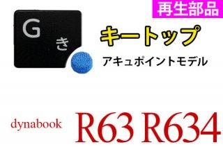 再生部品 東芝 dynabook R634 R63シリーズ用 アキュポイント付きキートップ部品 単品販売