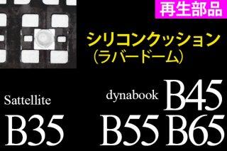 再生部品 東芝 Satellite B35 dynabook B45 B55 B65 用 キーボード シリコンクッション 単品販売