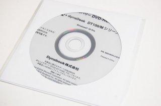 処分品(未開封) windows10 Pro dynadesk DT100/Mシリーズ 用 リカバリーメディア