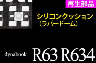新品 東芝 dynabook R634 R63シリーズ 用キーボード シリコンクッション ラバードーム単品販売/バラ売り