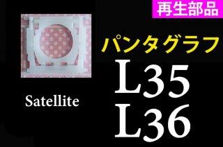 再生部品 東芝 Satellite L35 L36 用キーボード パンタグラフ単品販売/バラ売り